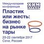 Молочный союз — партнер конференции «Пластик или жесть: бизнес на рынке тары»