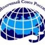 О работе Молочного союза России по защите отечественного рынка от запрещенных поставок