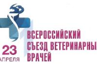 Члены Молочного союза России примут участие во Всероссийском съезде ветврачей