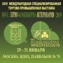 Правительство Москвы компенсирует затраты на стенды выставки «MVC: Зерно-Комбикорма-Ветеринария-2019»
