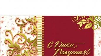 Поздравление с Днем рождения члену Совета Союза — Ирине Алексеевне Грицюк
