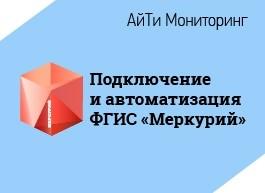 Компания АйТи Мониторинг принята в Молочный союз России