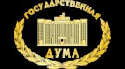Госдума приняла в первом чтении законопроект о продлении переходного периода по ЭВС